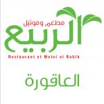 Al Rabih Motel & Restaurant